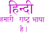 Why Learn Hindi – Ten Reasons to Learn Hindi.....